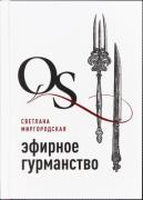STYX Эфирное гурманство Книга Светланы Миргородской, 1 шт.