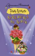 Луганцева Т.И. Гусеница на диете ISBN 978-5-17-100826-0.