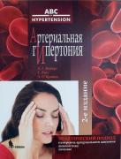 Биверс Д.Г. Артериальная гипертония. 2-е изд., исправ. и доп. ISBN 978-5-9518-0454-9.