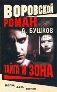 А. Бушков. Воровской роман. Тайга и зона ISBN 5-7654-3008-2, 5-94847-461-5.