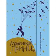 Издательский Дом Мещерякова Книга А. Сент-Экзюпери Маленький принц 978-5-00108-616-1