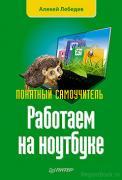 Алексей Лебедев. Работаем на ноутбуке. Понятный самоучитель ISBN 978-5-496-00284-4.
