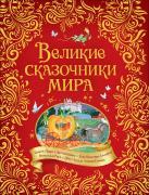 Книга детская Росмэн Великие сказочники мира 37422