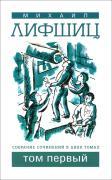 Михаил Лифшиц. Михаил Лифшиц. Собрание сочинений. В 2 томах. Том 1 ISBN 978-5-906339-84-3.