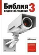 Библия видеонаблюдения — 3, Владо Дамьяновски (предварительный заказ)