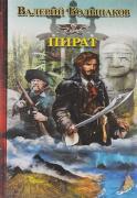 Валерий Большаков. Пират ISBN 978-5-17-090697-0.
