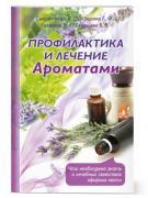 Профилактика и лечение ароматами