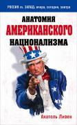 Анатоль Ливен. Анатомия американского национализма ISBN 978-5-699-83383-2.