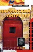 Александр Другов. Парижский антиквар ISBN 5-275-00713-2.