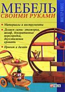Мебель своими руками ISBN 978-966-03-3782-4.