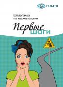 """Шпаргалка по косметологии: """"Первые шаги"""""""