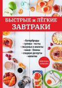 М. Вишнеева. Быстрые и легкие завтраки ISBN 9785519616300.