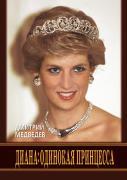Д. Медведев. Диана. Одинокая принцесса ISBN 9785386024659.