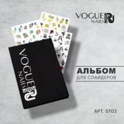 Альбом для слайдеров Vogue