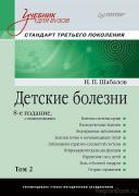 Шабалов Н. П. Детские болезни: Учебник для вузов (том 2). 8-е изд. с изменениями ISBN 978-5-00116-372-5.
