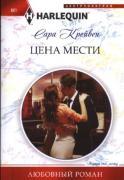 Крейвен, Сара. Цена мести: роман ISBN 978-5-227-04714-4.