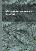Л. И. Сутугин. Механизированные крылья ISBN 9785458325028.