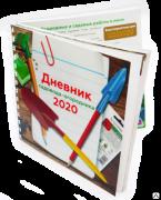 Дневник Садовода-огородника 2020 год