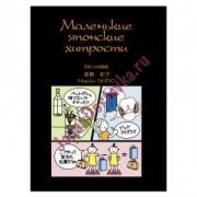 Н.Эндо Маленькие японские хитрости, часть 2 (Книга полезных советов по японской кухне и ведению хозяйства)