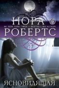 Нора Робертс. Ясновидящая ISBN 978-5-699-74515-9.