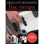 Absolute Beginners Am1008887: Бас-гитара - самоучитель на русском языке + Cd