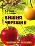 А. А. Юшев, О. В. Еремина. Вишня, черешня ISBN 978-5-366-00137-3.