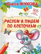 Жукова Олеся Станиславовна. Рисуем и пишем по клеточкам