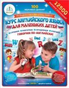 Набор книг для говорящей ручки Знаток II Курс английского языка для маленьких детей, 4 шт (ZP-40008)