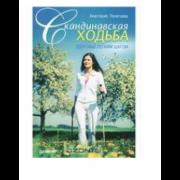 Книга о скандинавской ходьбе Finpole Книга о ходьбе