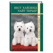 "Книга DOG-ПРОФИ ""Вест хайленд вайт терьер"" О. Андрианова, Н. Ришина"