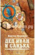 Мережко Виктор Иванович. Дед Иван и Санька ISBN 978-5-367-01123-4.