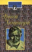 Б. Грибанов. Эрнест Хемингуэй ISBN 5-222-00224-1.