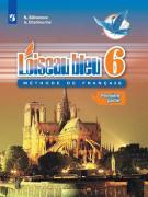 Французский язык. 6 класс. Учебник. Комплект из 2-х частей