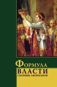И.И. Комарова. Формула власти ISBN 9785867530211.