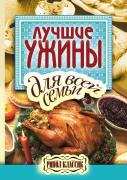 Е.А. Бойко. Лучшие ужины для всей семьи. Лучшие рецепты ISBN 9785386030810.
