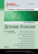 Шабалов Н. П. Детские болезни: Учебник для вузов (том 1). 8-е изд. с изменениями ISBN 978-5-00116-371-8.