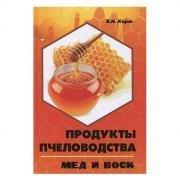 """Книга """"Продукты пчеловодства: мед и воск"""" Корж В.Н."""