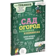 Книга Сад и огород в рисунках и комиксах