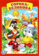 Дружинина М.В. Сорока-Белобока. ISBN 978-5-506-01242-9.