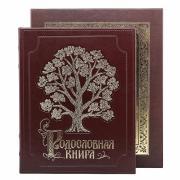 Родословная книга (подарочное издание)
