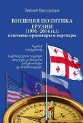 Бахтуридзе З.З. Внешняя политика Грузии (1991–2014 гг.): ключевые ориентиры и партнеры. ISBN 978-5-7300-0925-7.