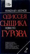 Одиссея сыщика Гурова. В 7 томах. Том 2 ISBN 5-88833-027-2, 5-88833-029-9.