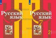 Рыбченкова. Русский язык. 7 класс. В 2 частях. Часть 1,2. Комплект. Учебник.