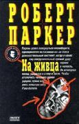 Роберт Паркер. На живца ISBN 5-88215-718-8.