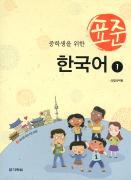 Standart Korean for MSS: 1 (+ CD-ROM) ISBN 978-89-277-3113-9 58710, 978-89-277-3112-2.