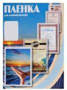Пленка для ламинирования Office Kit 100 мик, 100 шт. глянцевая 54х86 (PLP10601)