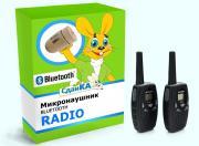 Микронаушник Radio