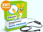 Комплект Nano Premium (магнитный микронаушник + bluetooth гарнитура с выведенным микрофоном)