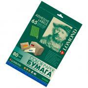 Цветная самоклеящаяся бумага зеленая (65 этикеток, 50 листов на А4)