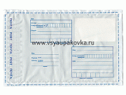 Пластиковый пакет с логотипом Почта России 787x750